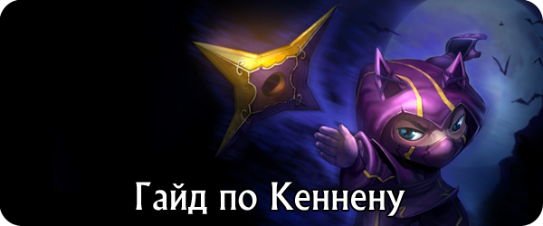 Kennen guide скачать сервер кс го no steam паблик 27 05 2016